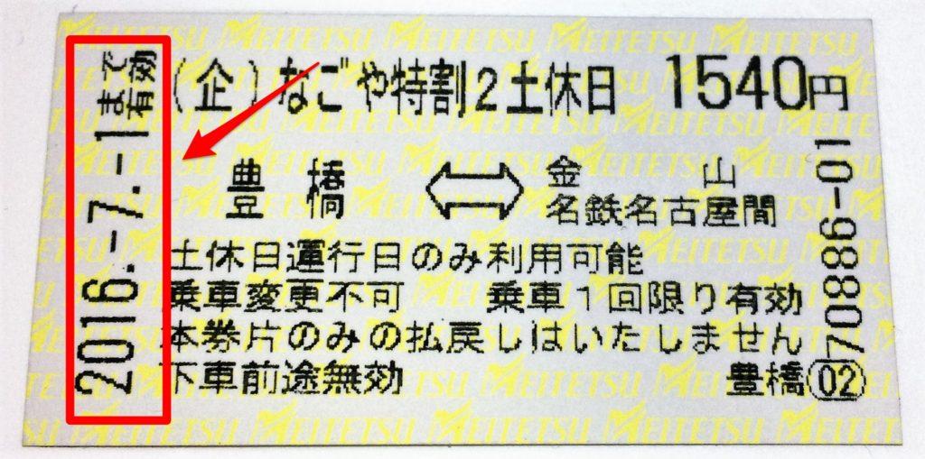 名鉄の豊橋名古屋往復きっぷ
