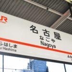 【豊橋⇔名古屋】往復切符はJRと名鉄どちらがお得?