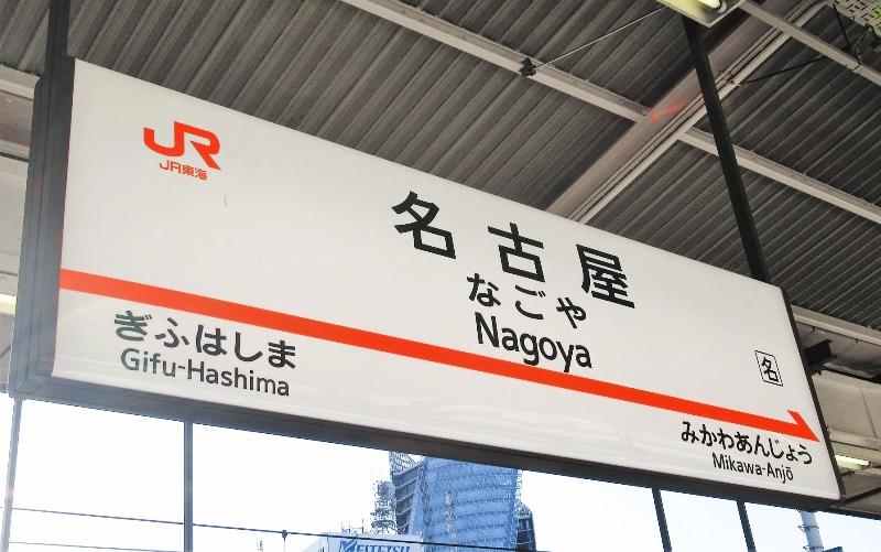 JR名古屋駅のホーム
