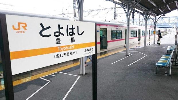 JRと名鉄共用の豊橋駅ホーム