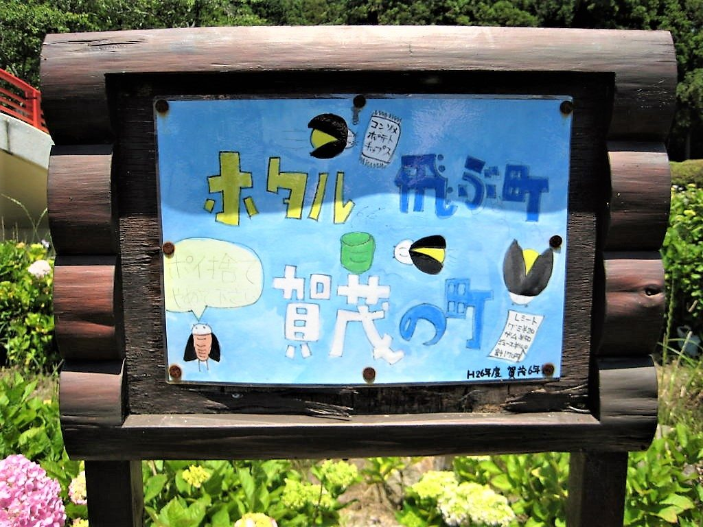 賀茂しょうぶ園の看板