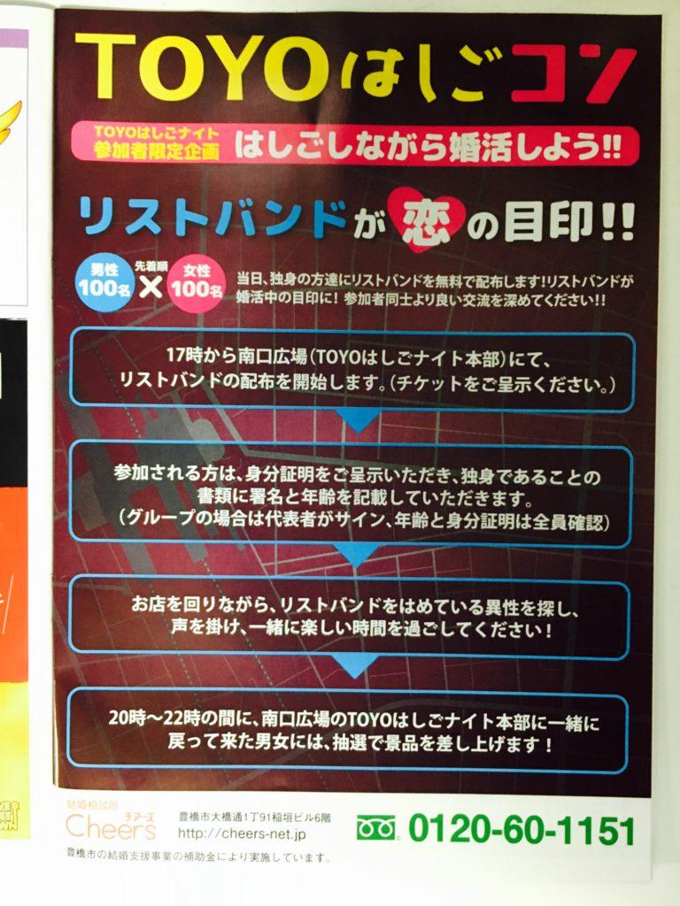 豊橋駅前の婚活イベントTOYOはしごコン