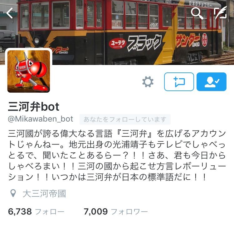 三河弁botのプロフィール