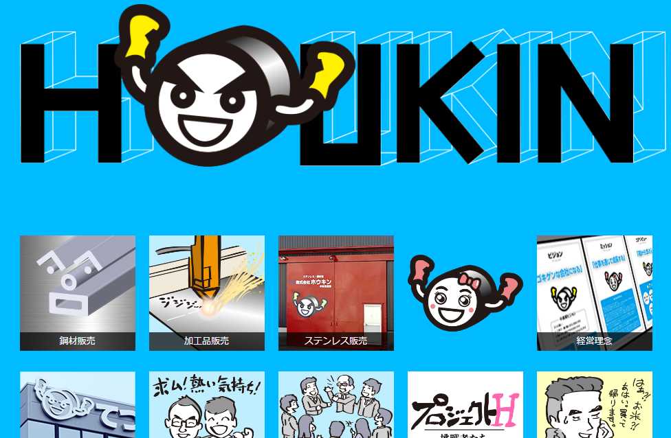 豊橋市の企業ホウキンのホームページ