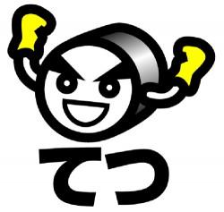 豊橋市の企業ホウキンのキャラクター