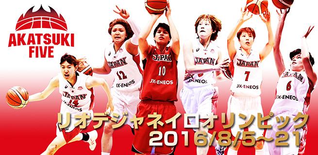 バスケットボール女子日本代表の高田真希選手
