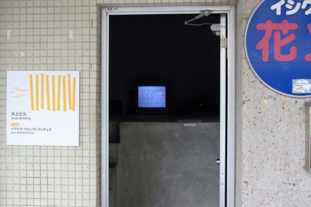 あいちトリエンナーレ豊橋地区水上ビル会場にあるイグナス・クルングレヴィチュスの映像作品