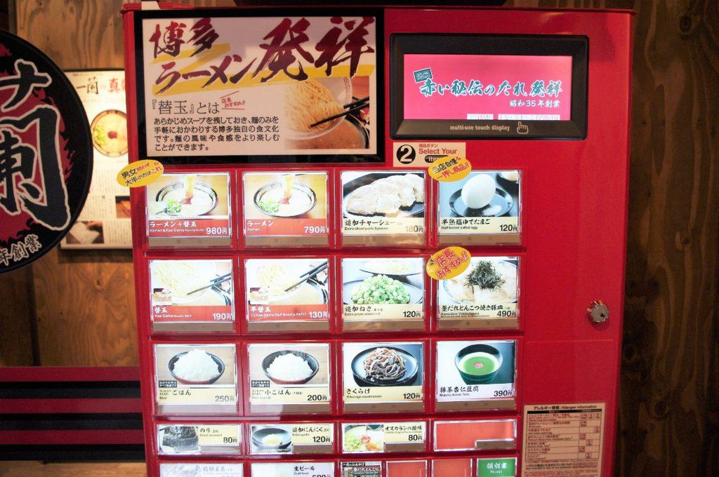 一蘭の食券機