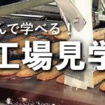 愛知県豊橋市周辺の工場見学まとめ【予約不要・無料あり】