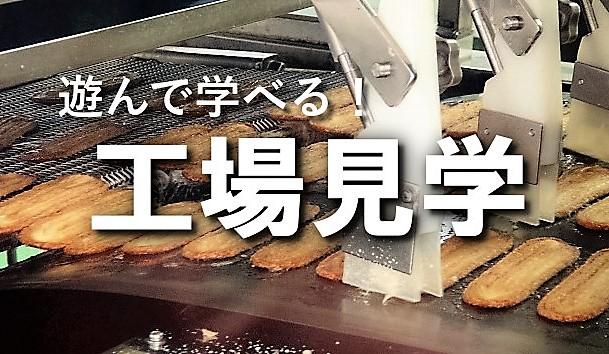 うなぎパイ工場見学のイメージ