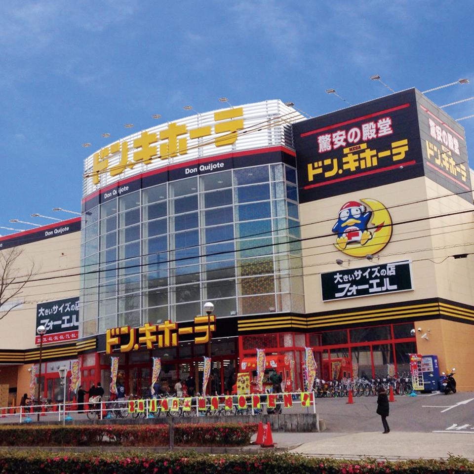 MEGAドン・キホーテ岡崎店の外観写真