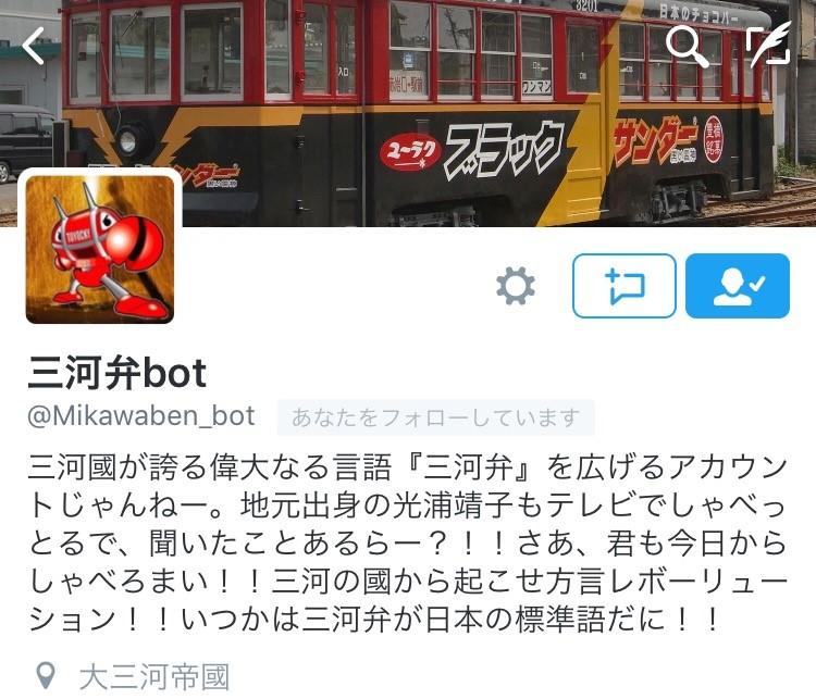 三河弁botのTwitterアカウント