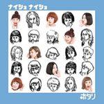 豊橋発のガールズバンド『ポタリ』が新曲をリリース