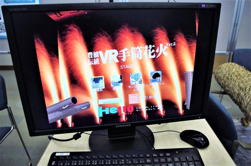豊橋伝統VR手筒花火の画面