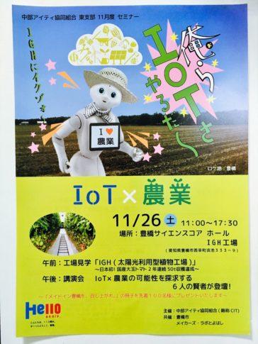中部アイティ協同組合東支部主催IoT×農業のポスター