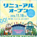 イオン浜松志都呂 11/18リニューアルオープン【H&M、GODIVAも開店予定】