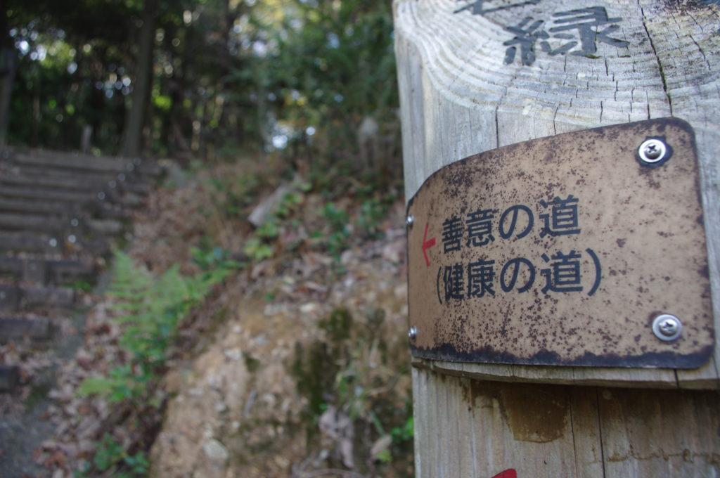 岩屋緑地の善意の道