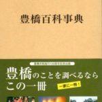 豊橋市の文化や歴史を調べるなら『豊橋百科事典』が便利過ぎない程度に便利
