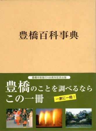 豊橋百科事典の表紙