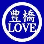 豊橋・東三河の情報をリアルタイムでGETするなら、FBグループ『豊橋Love』がおすすめ