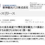 【東名事故】東神観光バス株式会社の迅速な対応に称賛の声