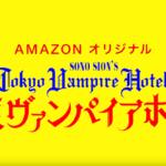 園子温監督・松井玲奈ゲスト出演『東京ヴァンパイアホテル』がAmazonプライムビデオで独占配信