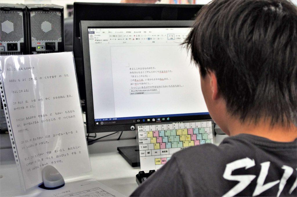 マナカルPCスクール豊橋弥生校のタイピング授業