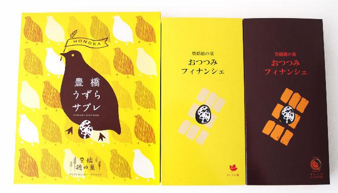 豊橋穂の菓シリーズのお土産