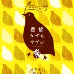 豊橋のお土産「豊橋穂の菓 豊橋うずらサブレ」が新登場!